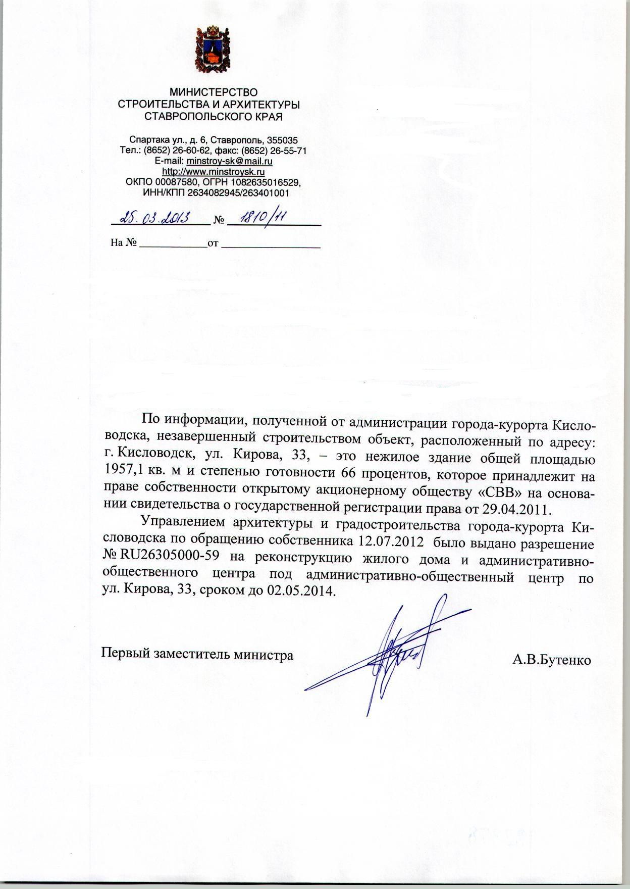 Что делать с недостроями в Кисловодске?