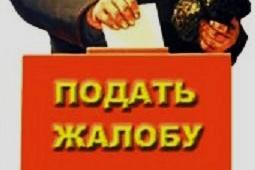 Природоохранная прокуратура Ставропольского края