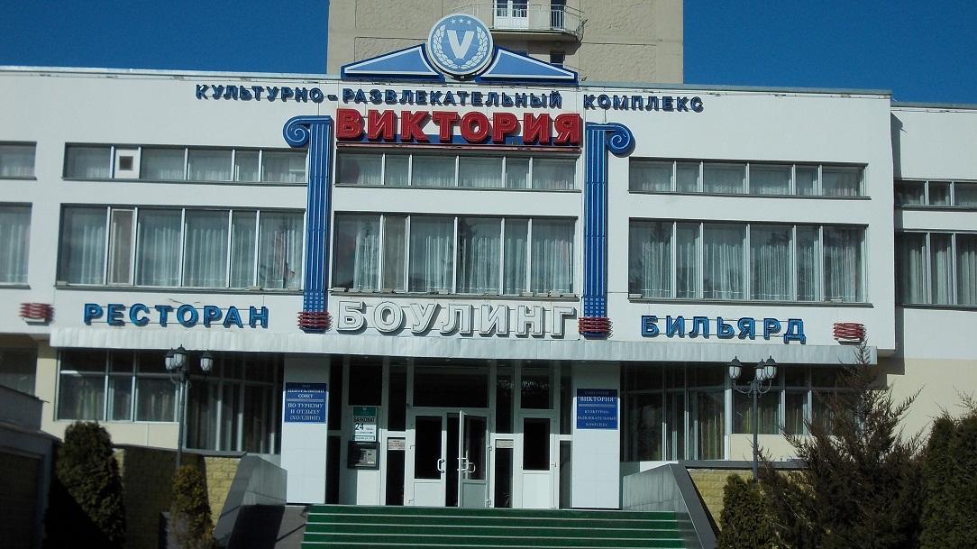 Разврекательный комплекс Виктория Кисловодск